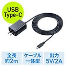AC充電器(ケーブル一体型・Type-C・PSE取得・ケーブル長2m・スマートフォン・小型ガジェット・PS5)