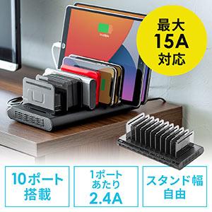 USB充電ステーション(充電スタンド・収納充電・最大15A/75W・10ポート搭載・10台同時充電・スマホ・タブレット対応)