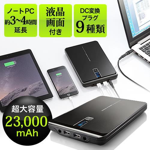 【飛行機持込可】ノートパソコン 充電器(モバイルバッテリー・大容量・23000mAh・DC出力・USB2.1A出力・ノートパソコン・iPad・iPhone・タブレット・スマートフォン対応)