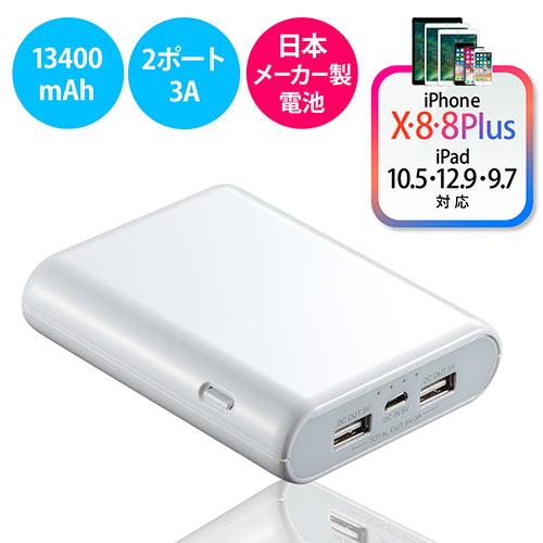 【わけあり在庫処分】【飛行機持込可】モバイルバッテリー(大容量・13400mAh・iPhone/iPad/スマホ/タブレット・パナソニック製電池内蔵・過充電/過放電/過熱保護機能付)