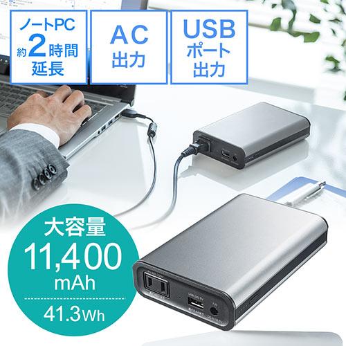 AC出力対応モバイルバッテリー(コンセントバッテリー・大容量・65W・ノートパソコン・USB充電・41.27Wh)【飛行機持込可】