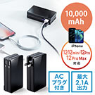 【母の日セール】モバイルバッテリー(ACプラグ内蔵・最大2.1A出力・大容量10000mAh・2ポート搭載・iPhone/iPad充電対応・ブラック)