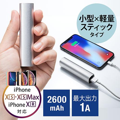 モバイルバッテリー(小型・軽量・アルミ・2600mAh・ノベリティ・シルバー)