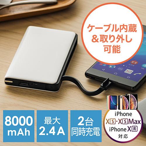 モバイルバッテリー(ケーブル内蔵・2ポート・薄型・8000mAh・最大2.4A対応・ホワイト)
