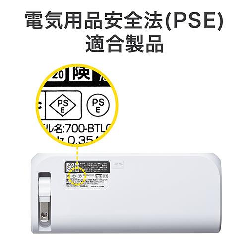 【サマークリアランスセール】モバイルバッテリー(ACプラグ内蔵・最大合計2.4A出力・大容量5200mAh・2ポート搭載・iPhone/iPad充電対応・ホワイト)