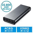 AC/USB出力対応モバイルバッテリー(大容量・飛行機持込可・65W・ノートパソコン・コンセント・83.22Wh)