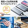 モバイルバッテリー(iPhone・Android対応・薄型・5000mAh・アルミ・グレー)