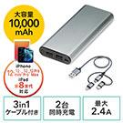 モバイルバッテリー(iPhone・Android対応・大容量・10000mAh・アルミ筐体・Lightning/microUSB/Type Cケーブル付属)