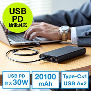 モバイルバッテリー(大容量・PD30W対応・PSE適合・Type Cケーブル付・20100mAh・Surface Pro7対応)