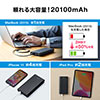 【テレワーク応援クーポン対象】モバイルバッテリー(大容量・PD30W対応・PSE適合・Type Cケーブル付・20100mAh・Surface Pro7対応)