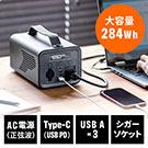 【Early Summerセール】ポータブル電源(大容量284Wh・76800mAh・正弦波・ACコンセント対応・PSE認証済・USB PD対応・防災・アウトドア)