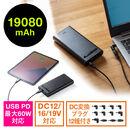 【春のサンワ祭り】ノートパソコン用モバイルバッテリー(大容量19080mAh・DC出力対応・PD60W対応・DCプラグ付き・日本メーカー製リチウムイオン電池・PSE適合)