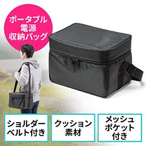 ポータブル電源収納バッグ(汎用・キャリーバッグ・収納ケース・ショルダーベルト付き・700-BTL045・700-BTL046対応)