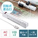 【オフィスアイテムセール】電源タップ(USB2ポート付・合計最大3.4A出力・6個口・回転式・iPhone/iPad/スマホ/タブレット充電・1.8m・コンセントタップ・ホワイト)