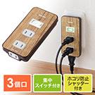 電源タップ(集中スイッチ付・3個口・木目調・ホコリ防止シャッター付)