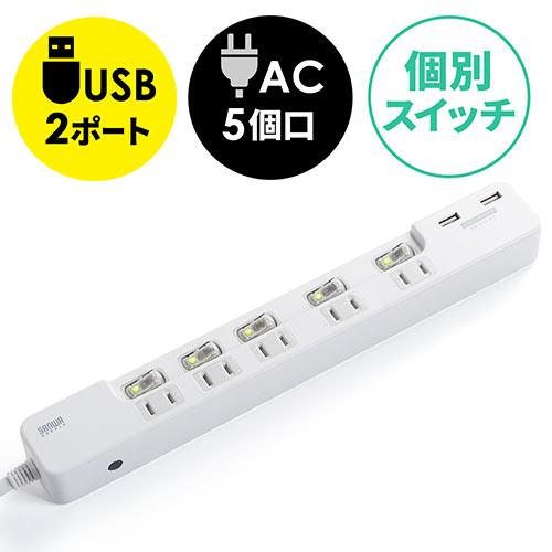 電源タップ(USB充電ポート付・最大3.1Aまで・1500W・2m・5個口・個別スイッチ付)