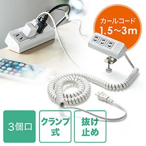 電源タップ(クランプ固定式・カールコード・3個口・1.5m~3m伸縮対応)