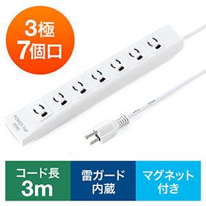 電源タップ(マグネット固定・雷サージ対応・3極・3m・3極プラグ・7個口)