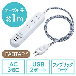 電源タップ(USB充電・最大3.9A・おしゃれコード採用・ファブリック こたつコード使用・1m・ダークブルー)
