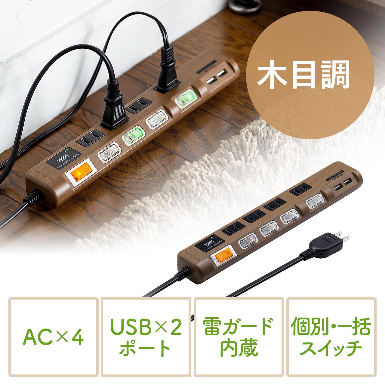 電源タップ(USB充電対応・iPhone/スマートフォン充電・雷ガード・木目 ...
