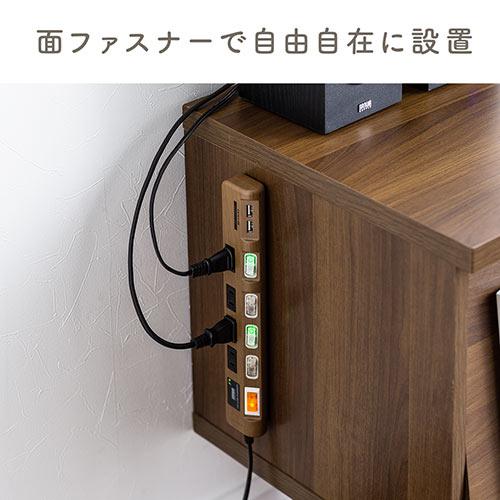 電源タップ(USB充電対応・iPhone/スマートフォン充電・雷ガード・木目調・2m・ダークブラウン木目)