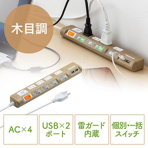 電源タップ(USB充電対応・iPhone/スマートフォン充電・雷ガード・木目調・2m・ライト木目)