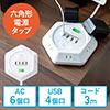 電源タップ(3mケーブル長・6個口・角型・会議向け・USB充電ポート付・一括集中スイッチ付き・ACアダプタ接続対応)