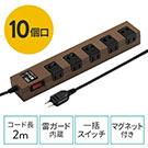 電源タップ(マグネット付・10個口・一括集中スイッチ付・2m・木目調)