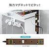 電源タップ(マグネット付・10個口・一括集中スイッチ付・2m・ホワイト)