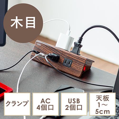 電源タップ(USB充電・一括集中スイッチ・4個口・3m・クランプ固定・木目)
