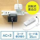 電源タップ 3個口 回転式 2P ケーブル巻取り 25cm コンセントタップ コンパクト 持ち運び 旅行 出張 テレワーク ホワイト