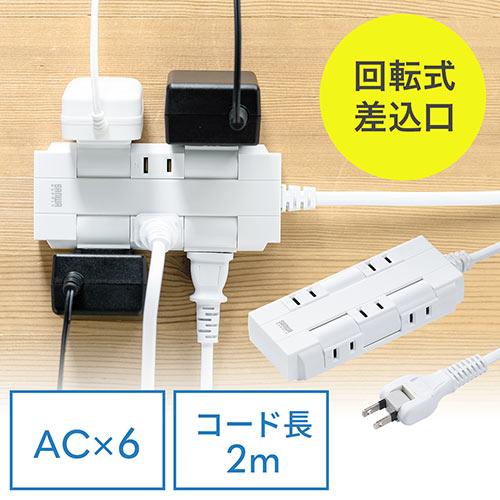 電源タップ 6個口 回転式 2P 2m コンセントタップ ホワイト コンパクト スイングプラグ