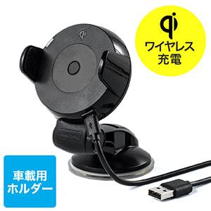 iPhone 11/スマートフォン車載ホルダー(Qi充電対応・ダッシュボード取付・ゲル吸盤使用)
