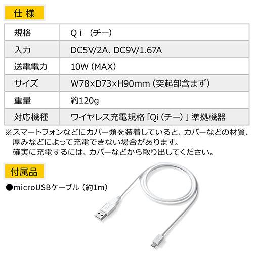 ワイヤレス充電器(Qi対応・iPhone 急速充電対応・スタンドタイプ・パッドタイプ両対応)