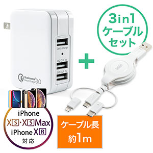 USB充電器(Quick Charge 3.0/急速充電3対応・最大3ポート搭載・急速AC充電器)+3 in 1巻取りケーブル