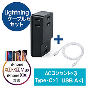 iPhone・USB-C - Lightningケーブル充電器セット(USB充電器・ Type Cポート最大3A・自動判別機能搭載)