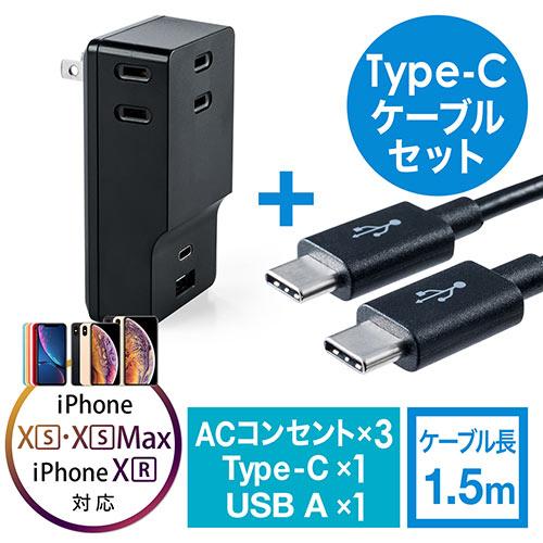 コンセントタップ付きUSB充電器(AC3ポート・USB Type C搭載・自動判別機能・最大合計5.1A・ブラック) +Type Cケーブル(USB2.0・1.5m)