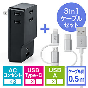 コンセントタップ付きUSB充電器(AC3ポート・USB Type-C搭載・自動判別機能・最大合計5.1A・ブラック) +3 in 1ケーブル