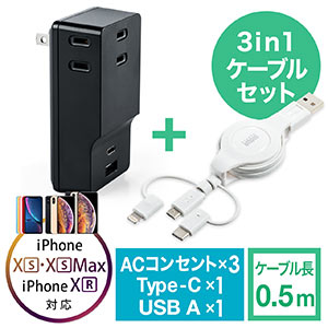 コンセントタップ付きUSB充電器(AC3ポート・USB Type-C搭載・自動判別機能・最大合計5.1A・ブラック) +3 in 1巻取りケーブル