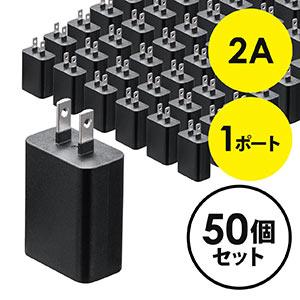 【50個セット】USB充電器(1ポート・2A・コンパクト・PSE取得・iPhone/Xperia充電対応・ブラック)
