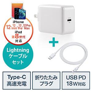iPhone高速充電ケーブル・充電器セット(PD充電器・ PD最大18W・Type Cポート搭載USB充電器・コンパクト・小型・USB-C - Lightningケーブルセット)