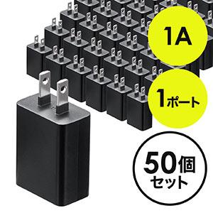 【50個セット】USB充電器(1ポート・1A・コンパクト・PSE取得・USB-ACアダプタ・iPhone充電対応・ブラック)