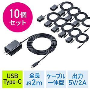 【10個セット】AC充電器(ケーブル一体型・Type-C・PSE取得・ケーブル長2m・スマートフォン・小型ガジェット)
