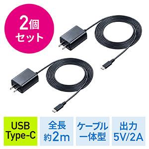 【2個セット】AC充電器(ケーブル一体型・Type-C・PSE取得・ケーブル長2m・スマートフォン・小型ガジェット)