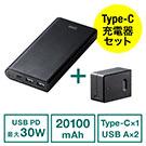 ノートパソコン用モバイルバッテリー(PD30W対応・20100mAh・PSE適合)/USB PD充電器(45W)セット