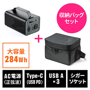 ポータブル電源(PD60W・ACコンセント対応・76800mAh・正弦波・PSE適合)/収納バッグセット