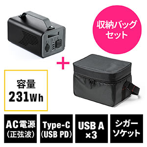 ポータブル電源(PD60W・ACコンセント対応・62400mAh・正弦波・PSE適合)/収納バッグセット