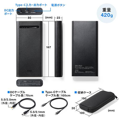 ノートパソコン用モバイルバッテリー(PD60W対応・DC出力・19080mAh・PSE適合)/USB PD充電器(45W)セット