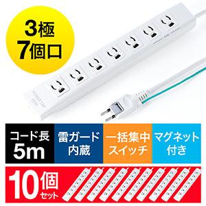 電源タップ(一括集中スイッチ付き・マグネット固定・雷サージ対応・3P・5m・2Pプラグ・7個口)(10個セット)
