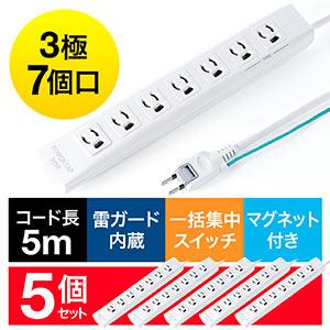 電源タップ(一括集中スイッチ付き・マグネット固定・雷サージ対応・3P・5m・2Pプラグ・7個口)(5個セット)